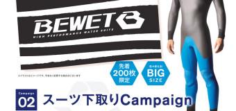 BEWETアーリーWキャンペーンのお知らせ!