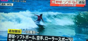 2020年東京オリンピックの追加種目・5競技18種目にサーフィンを決定!