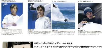 Y,Uサーフボード年内上がりオーダー締切迫る!仲村拓久未JPSAグランドチャンピオン獲得記念キャンペーンのお知らせ!