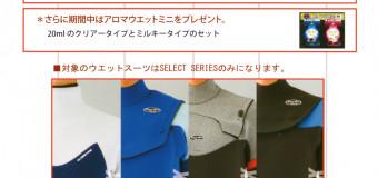 ZERO ONE WETSUITS期間限定スプリングキャンペーン!