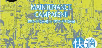 オニールウエットスーツ・メンテナンスキャンペーンのお知らせ