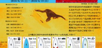 MSPサーフボード試乗会のお知らせ!