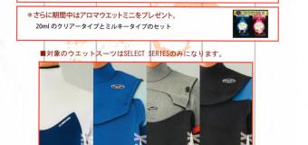 ZEROONE WETSUITS 2ndキャンペーンのお知らせ!
