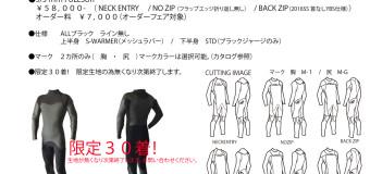 NEXTLVELから着数限定EXTRAモデル発売!