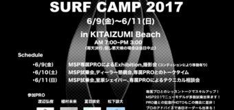 MSPサーフキャンプ・イベントのお知らせ!