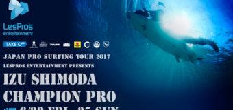 JPSA2017 ショートボード第2戦「伊豆下田CHAMPION PRO 」スタート!