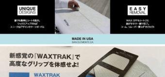 簡単に貼れてグリップ抜群!WAXTRACK(ワックストラック)3枚Pack再入荷!
