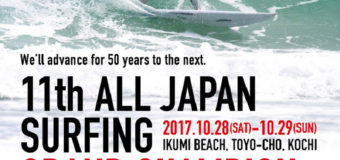 11th ALL JAPAN SURFING GRAND CHAMPION GAMES 2017延期の決定!