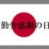 本日23日(祝日)営業のお知らせ!