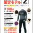 ZERO ONEウエットスーツ限定100着オーダーキャンペーンのお知らせ!