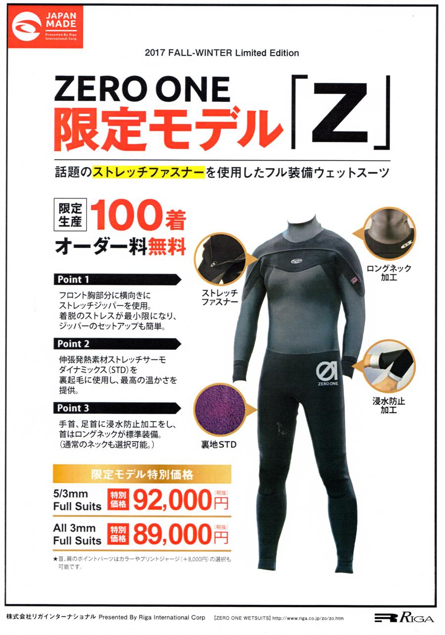 ゼロワン スーツ