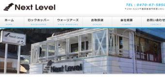 Next Levelのホームページがリニューアル!