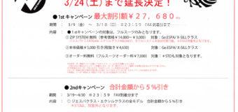 NEXT LEVEメーカー1stキャンペン延長のお知らせ!