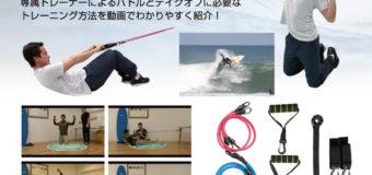パトリングトレーニングキット・EXTRA TUBE TRAINING SET入荷!
