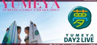 JPSA2018ショートボード第3戦「夢屋サーフィンゲームス 田原オープン」がスタート!