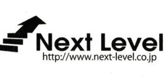 Next Level早期オーダーキャンペーンのお知らせ!