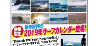 2019年度版サーフィング・フォト・サーフィンカレンダー 入荷しました。