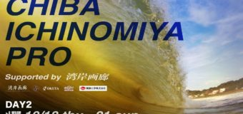 JPSA2018 ショートボード第7戦「CHIBA ICHINOMIYA PRO supported by 湾岸画廊」it ON!