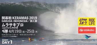 JPSA 2019 ショートボード第1戦ムラサキプロ It's ON!