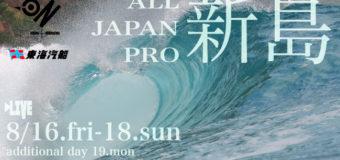 JPSA 2019 第3戦「ALL JAPAN PRO 新島」明日17日開幕!