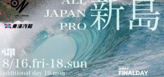 JPSA第3戦ファイナルディ! NSA第54回全日本サーフィン選手権大会スタート!