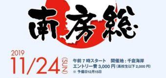 明日15日(日)南房総復興支援チャリティーサーフィンコンテスト開催!