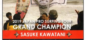 RASHウエットスーツより河谷佐助2019グランドチャンピオン獲得キャンペーン開催のお知らせ!