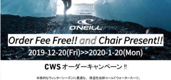 O'NEILL コールドウォータースーツオーダーキャンペーン開催のお知らせ!