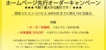 Next Levelホームページ先行オーダーキャンペーンのお知らせ!