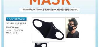MAXIMフェイスガードマスク入荷しました。