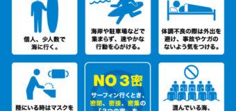 日本サーフィン連盟より【緊急事態宣言全国解除を受けて】