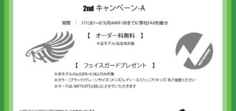 NextLevelより2ndキャンペーン開催のお知らせ!