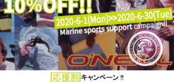 オニール・マリンスポーツ応援!「応援割」キャンペーンのお知らせ