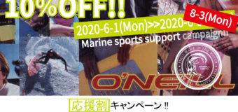 オニールウエットスーツ応援割!Marine sports supportキャンペーン延長のお知らせ!