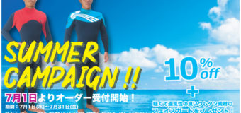 RLMrubber 2020SUMMER CAMPAIGNのご案内