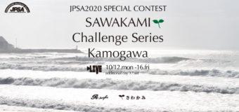 JPSA特別戦/さわかみ チャレンジシリーズ 鴨川」ショートボード最終日!