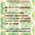 NextLevelクリスマス&お年玉キャンペーン開催のお知らせ!