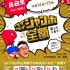 11/14(土)15(日)超Pay Pay祭り開催!