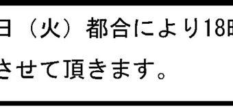 本日19日(火)営業時間のお知らせ!