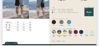 The RLM rubber 2021 HI SUMMERのウエットパンツ発売!