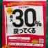 墨田区Pay Payキャンペーン第2弾!本日9月1日スタート!