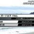 JPSA第4戦「ムラサキ鴨川オープン supported by 秀吉内装」ファイナルディ!
